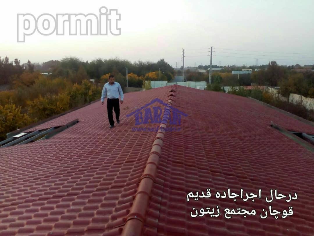سقف شیبدار نمونه کار