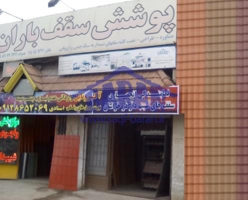 محل فروش سقف شیبدار مشهد