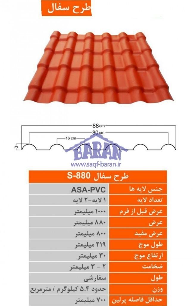 سقف شیبدار مشخصات