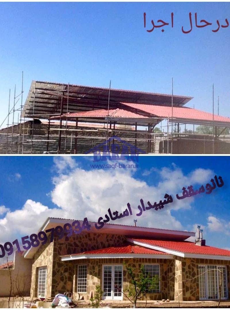 سقف شیبدار درحال ساخت 4