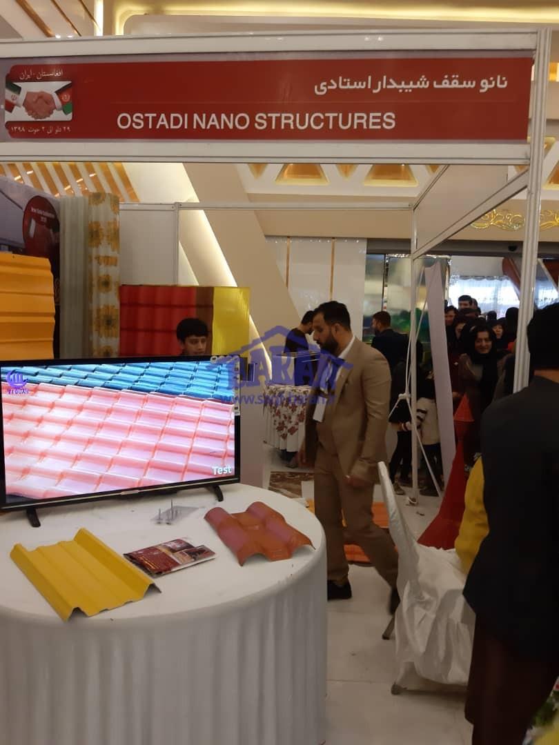 نمایشگاه ایران در افغانستان 17