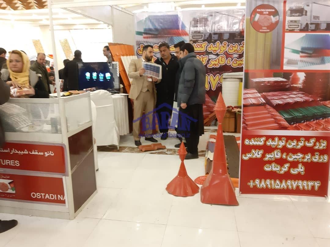 نمایشگاه ایران در افغانستان 20