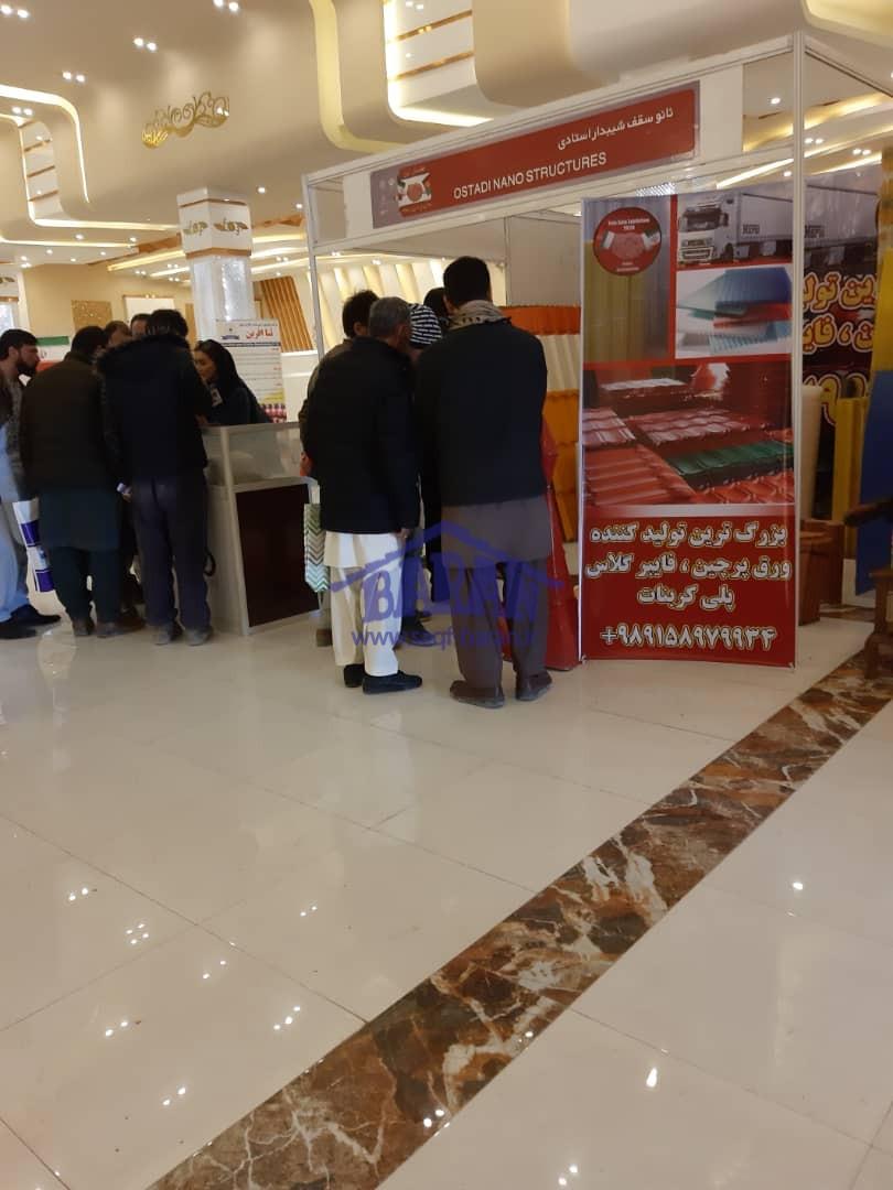 نمایشگاه ایران در افغانستان 9