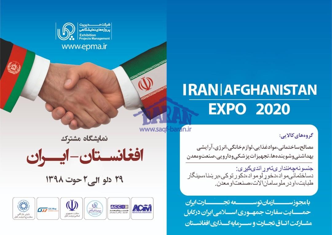 نمایشگاه ایران در افغانستان1
