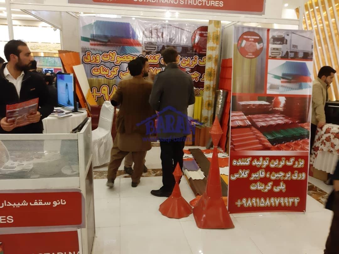 نمایشگاه ایران در افغانستان21