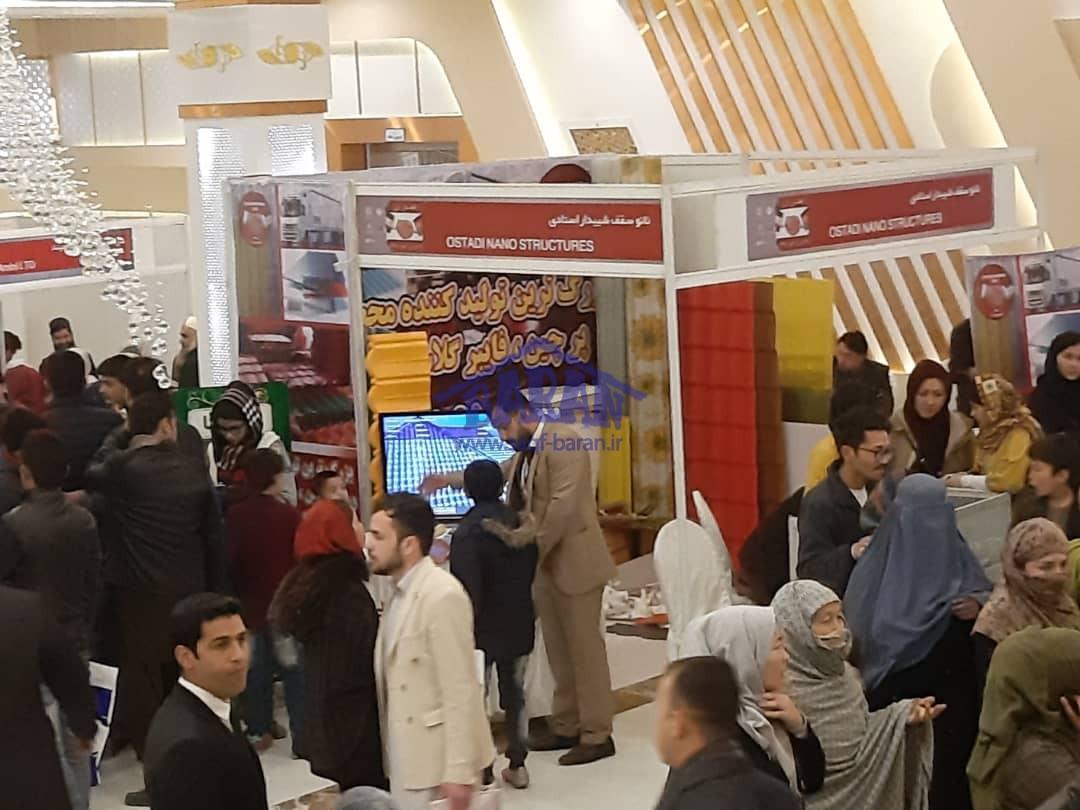 نمایشگاه ایران در افغانستان23