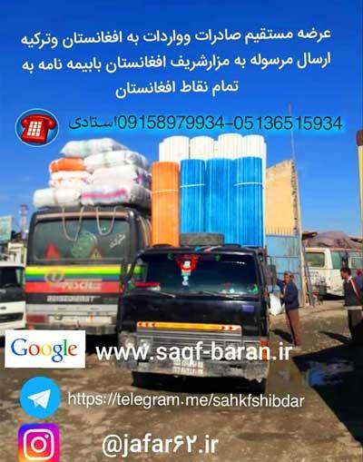 ورق کرکره سقف شیبدار مشهد 2